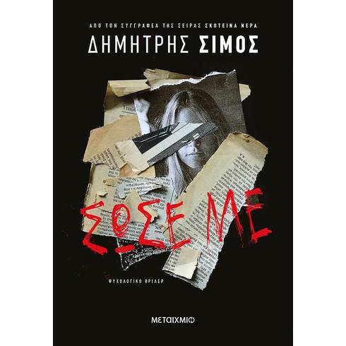 Ο συγγραφέας Δημήτρης Σίμος υπογράφει το νέο του βιβλίο, το ψυχολογικό θρίλερ «Σώσε με»