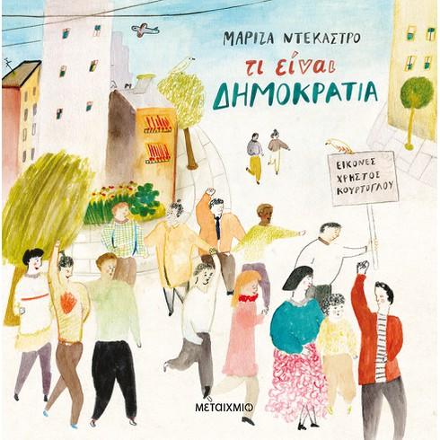Συζήτηση για γονείς και εκπαιδευτικούς με αφορμή το νέο βιβλίο «Τι είναι Δημοκρατία» της Μαρίζας Ντεκάστρο