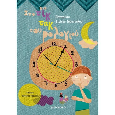 Εκδήλωση για παιδιά με αφορμή το νέο βιβλίο της Παναγιώτας Στρίκου-Τομοπούλου «Στο τικ τακ του ρολογιού»