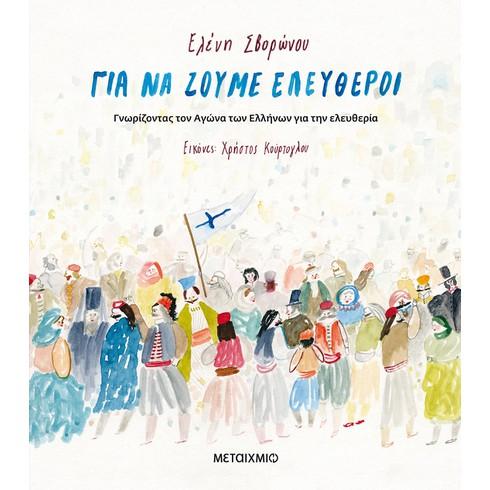 Εκδήλωση για παιδιά με αφορμή το νέο βιβλίο της Ελένης Σβορώνου «Για να ζούμε ελεύθεροι»
