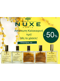 Nuxe Λάδια