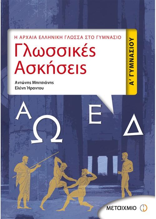 Γλωσσικές Ασκήσεις Α  Γυμνασίου (ebook pdf) 19fbdd51c70