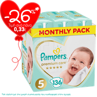 PAMPERS - PREMIUM CARE No5 (11-16kg) - 136 πάνες