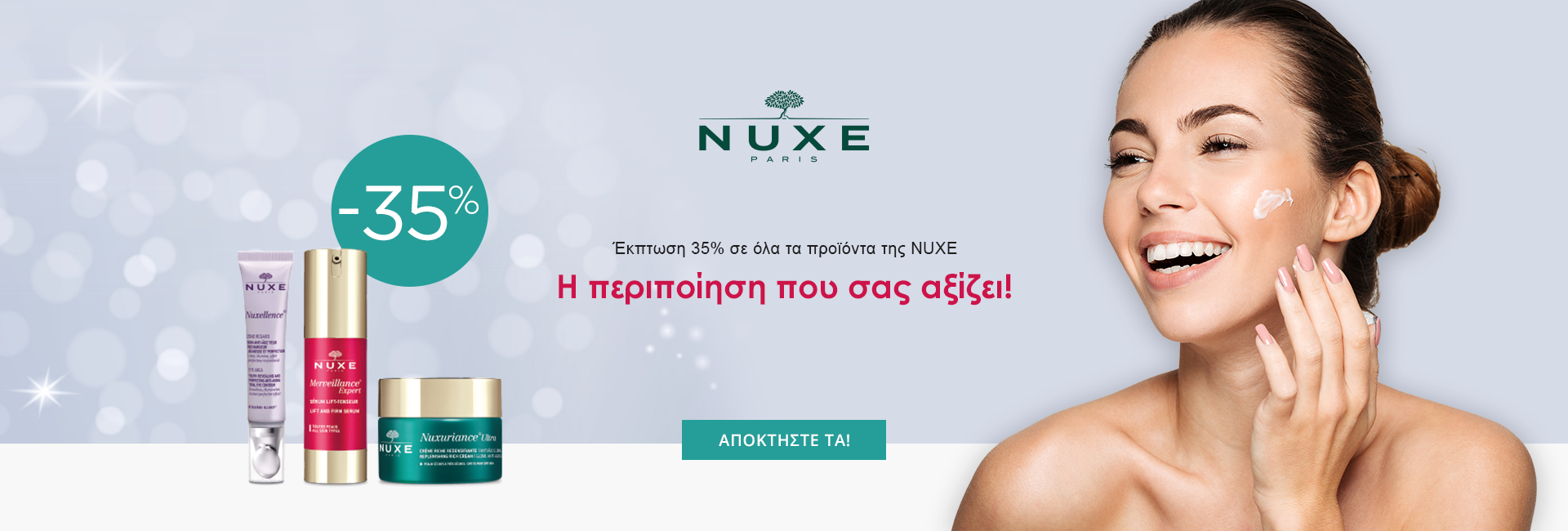 Nuxe 1920 x 650