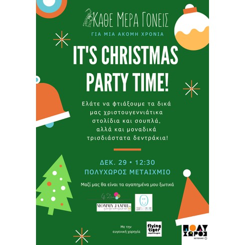 "It's Christmas Party Time: Γιορτινές κατασκευές με τα ξωτικά του ""Κάθε μέρα γονείς"""