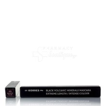 Korres Black Volcanic Minerals Mascara Extreme Length - 03 BROWN, 1τμχ.