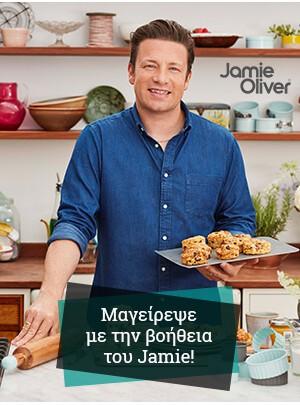 Μαγείρεψε με τη βοήθεια του Jamie!