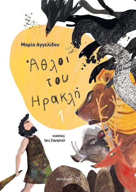 «Παίζω με τους άθλους του Ηρακλή»: Αφήγηση και εκπαιδευτικό πρόγραμμα για παιδιά βασισμένα στα Μυθολογικά Παραμύθια της Μαρίας Αγγελίδου
