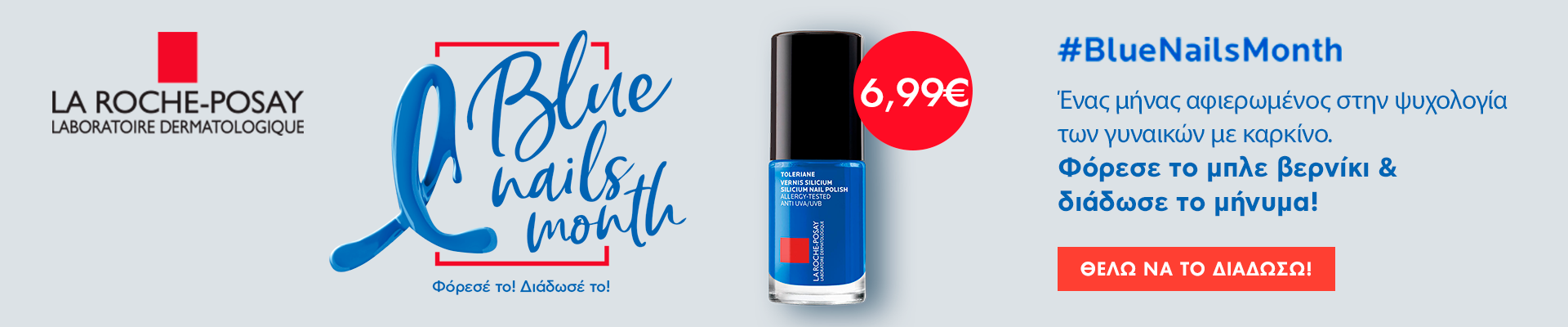 La Roche Posay Blue Nails 3/10