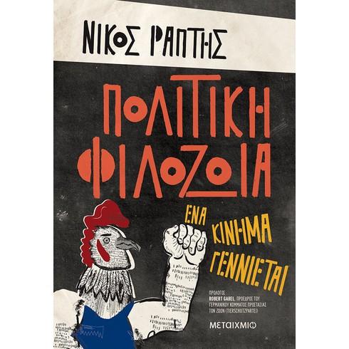 [ΜΑΤΑΙΩΘΗΚΕ] Παρουσίαση του βιβλίου του Νίκου Ράπτη «Πολιτική Φιλοζωία»