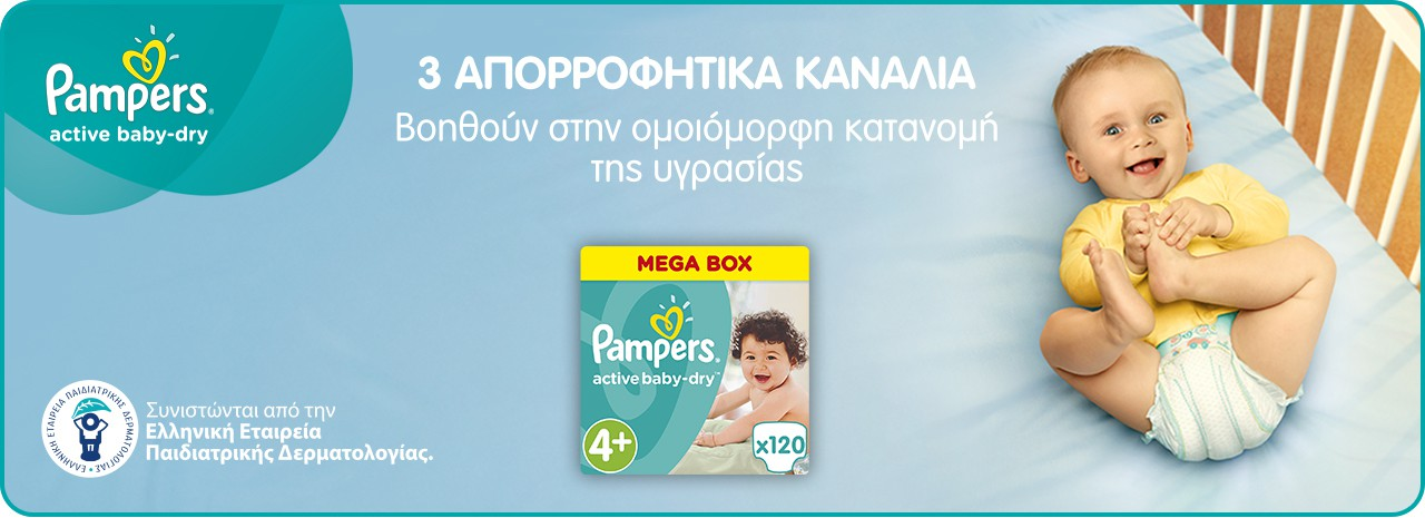 Pampers SubBanner 4
