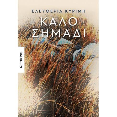 Διαδικτυακή παρουσίαση του νέου μυθιστορήματος της Ελευθερίας Κυρίμη «Καλό σημάδι»