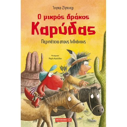 Εκδήλωση για παιδιά με αφορμή το νέο βιβλίο της σειράς του Ίνγκο Ζίγκνερ «Ο μικρός δράκος Καρύδας»