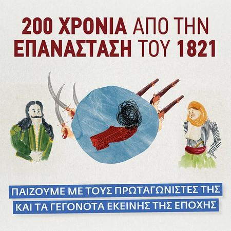 ΓΙΟΡΤΑΖΟΥΜΕ 200 ΧΡΟΝΙΑ ΑΠΟ ΤΗΝ ΕΠΑΝΑΣΤΑΣΗ ΤΟΥ 1821