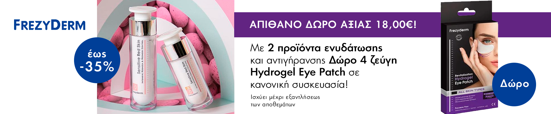 Frezyderm Δωρο Eye Patches 18/2/20