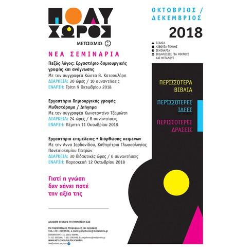 Νέα σεμινάρια στον ΠΟΛΥΧΩΡΟ ΜΕΤΑΙΧΜΙΟ: Open Day