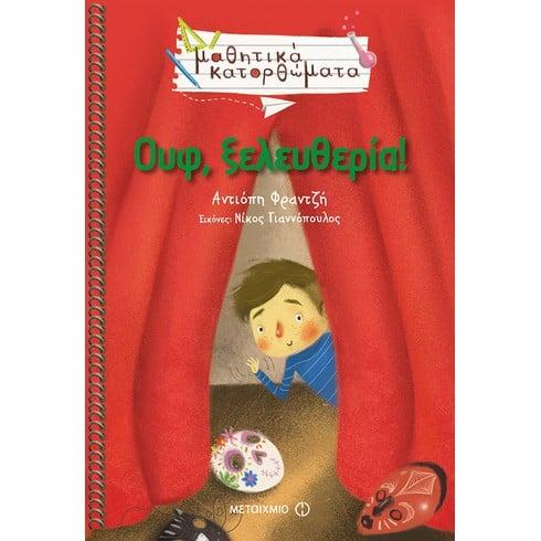 Εκδήλωση για παιδιά με αφορμή το νέο βιβλίο της Αντιόπης Φραντζή «Ουφ, ξελευθερία»