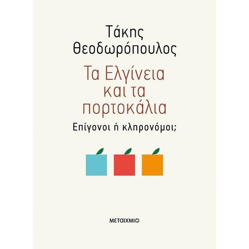 Γνωριμία με τον συγγραφέα Τάκη Θεοδωρόπουλο με αφορμή τα βιβλία του «Σελάνα» και «Τα Ελγίνεια και τα πορτοκάλια»