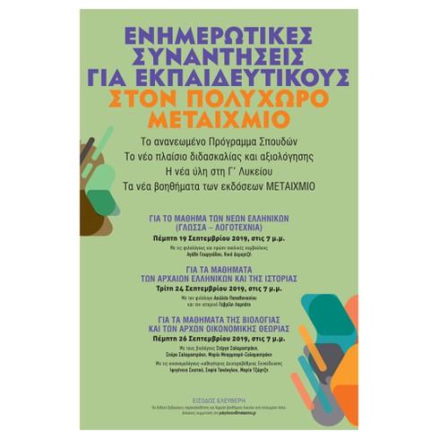 «Το μάθημα των Νέων Ελληνικών στη Γ΄ Λυκείου»: Ενημερωτική συνάντηση για φιλολόγους για το νέο πλαίσιο διδασκαλίας και αξιολόγησης