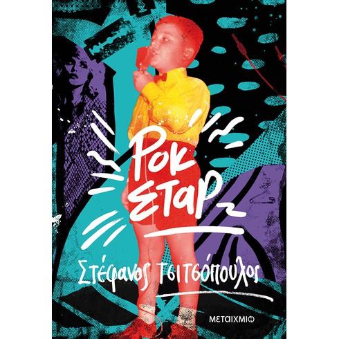 Παρουσίαση του νέου βιβλίου του Στέφανου Τσιτσόπουλου «Ροκ Σταρ»