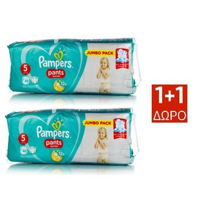 PAMPERS Pants up to 12h N5 12-17kg Jumbo pack 48τεμάχια  1+1 ΔΩΡΟ