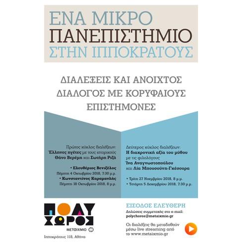 Μικρό Πανεπιστήμιο με τις φιλολόγους Ίνα Αναγνωστοπούλου και Λία Μπουσούνη-Γκέσουρα: Η διαχρονική αξία του μύθου