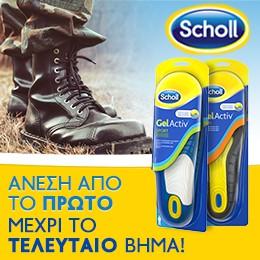 Scholl-Sept17
