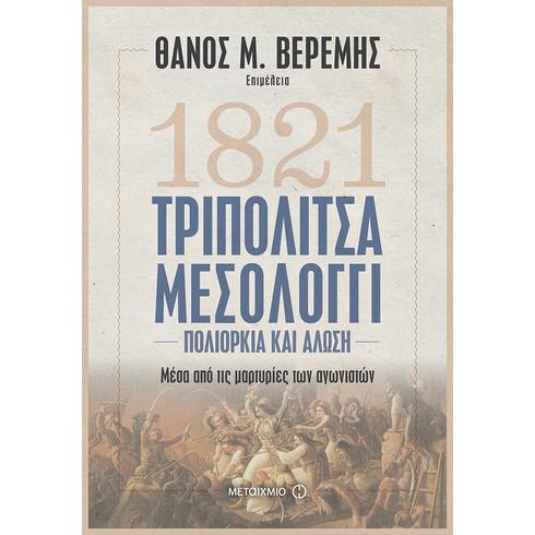 Παρουσίαση του βιβλίου «Τριπολιτσά – Μεσολόγγι: Πολιορκία και Άλωση» σε επιμέλεια του Θάνου Μ. Βερέμη