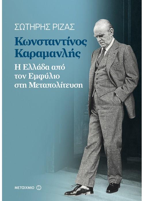 Εκδόσεις ΜΕΤΑΙΧΜΙΟ Μάρτιος - Απρίλιος