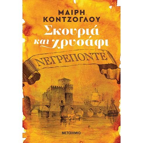 Η Μαίρη Κόντζογλου υπογράφει το νέο της μυθιστόρημα «Νεγρεπόντε» από τη διλογία «Σκουριά και χρυσάφι»