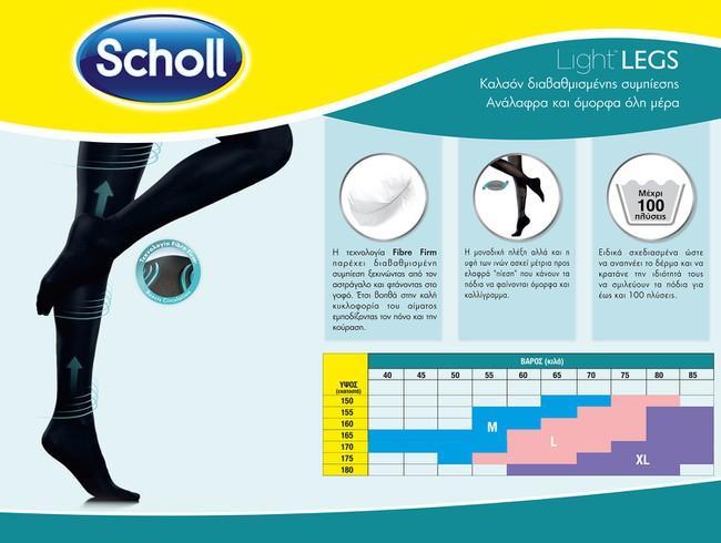 Αποτέλεσμα εικόνας για Scholl Light Legs