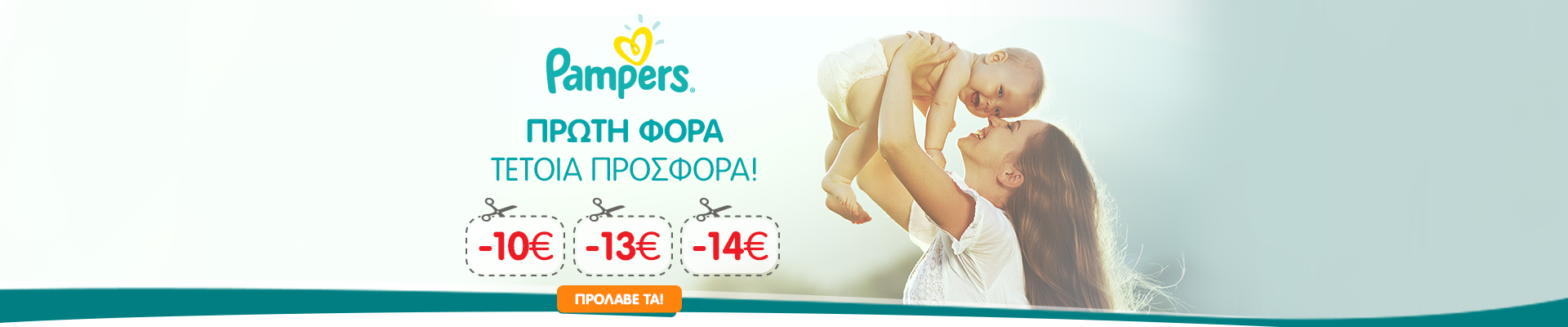 Pampers offers 8/10