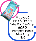 S3.gy.digital%2f2happy gr%2fuploads%2fasset%2fdata%2f54636%2fphysiomer pampers badge %ce%9d%ce%bf5