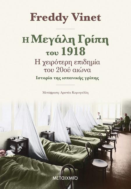 Η ΜΕΓΑΛΗ ΓΡΙΠΗ ΤΟΥ 1918