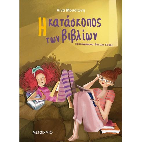 Εκδήλωση για παιδιά με αφορμή το νέο βιβλίο της Λίνας Μουσιώνη «Η κατάσκοπος των βιβλίων»