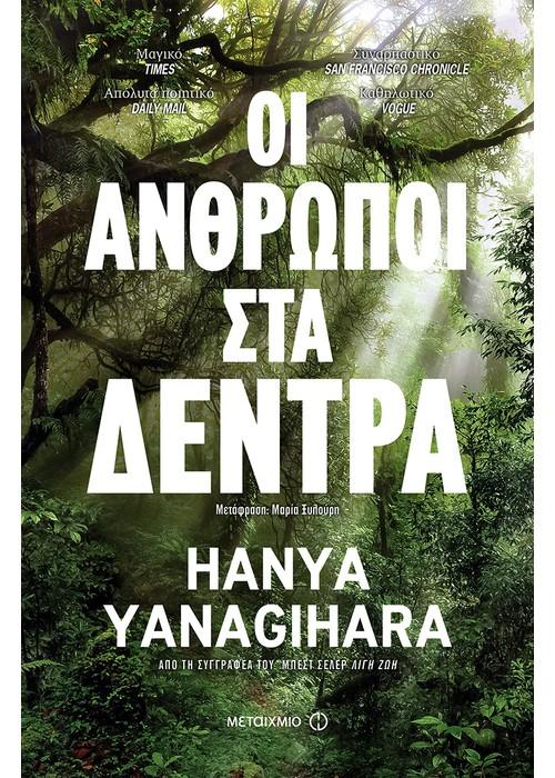 Αποτέλεσμα εικόνας για hanya yanagihara οι άνθρωποι στα δέντρα