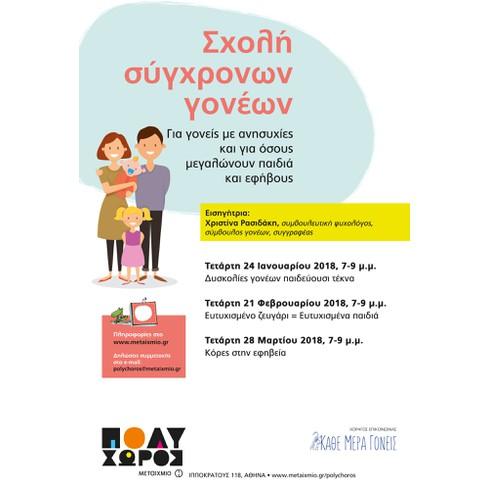 Σχολή Σύγχρονων Γονέων: Ευτυχισμένο ζευγάρι = Ευτυχισμένα παιδιά (2η συνάντηση)