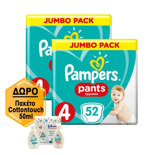 PAMPERS PANTS ΜΕΓ. 4 (9 - 15KG) - 1 x 52 JUMBO