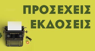 Prosexeis ekdoseis