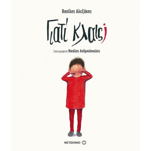 Ο Βασίλης Αλεξάκης υπογράφει το νέο του παιδικό βιβλίο «Γιατί κλαις;»