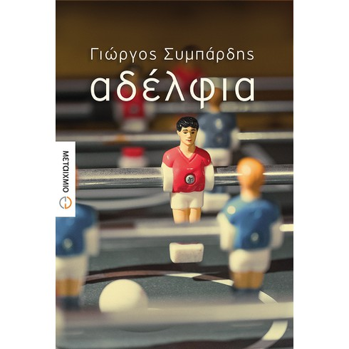 Ανοιχτή συζήτηση για το νέο μυθιστόρημα του Γιώργου Συμπάρδη «Αδέλφια» με τη Λέσχη Ανάγνωσης του Κέντρου