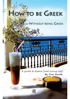 HOW TO BE GREEK WITHOUT BEING GREEK, A GUIDE TO GREECE (AND LIVING LIFE) (1Η ΕΚΔ.)