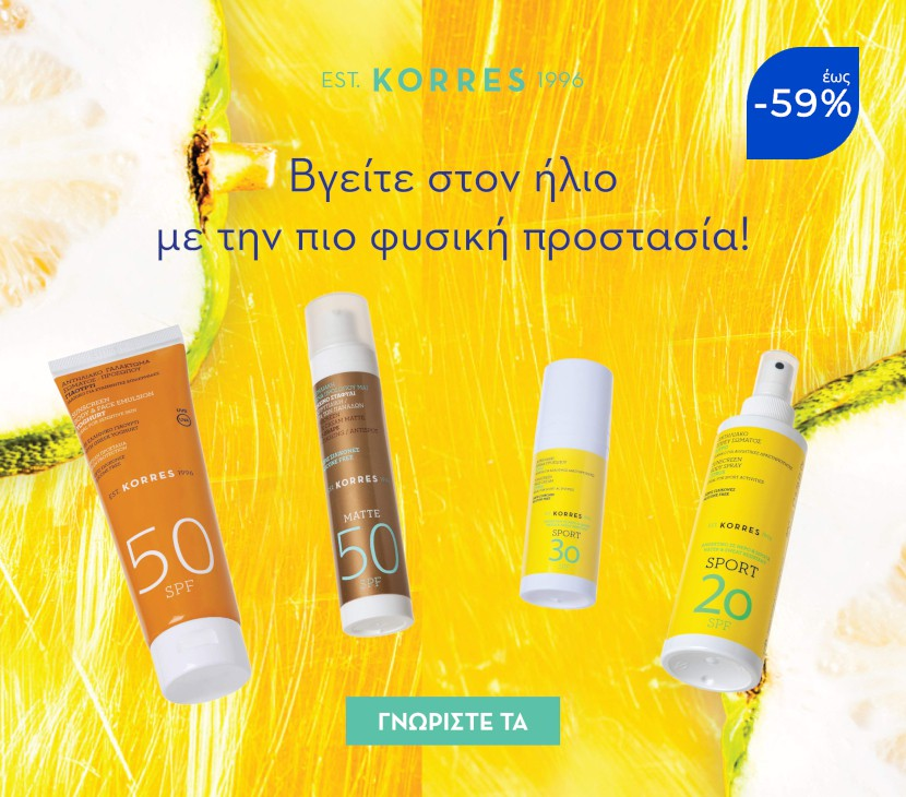 Korres_Suncare_Banner_830x730-Curated