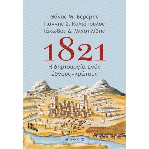 """Παρουσίαση του νέου βιβλίου των Θάνου Μ. Βερέμη, Γιάννη Σ. Κολιόπουλου και Ιάκωβου Δ. Μιχαηλίδη """"1821: Η δημιουργία ενός έθνους-κράτους"""""""
