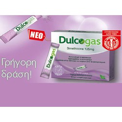 DULCOGAS SIMETHICONE 125mg 18 ΦΑΚΕΛΙΣΚΟΙ