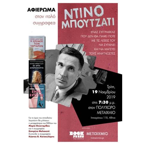 Αφιέρωμα στον Ιταλό συγγραφέα Ντίνο Μπουτζάτι