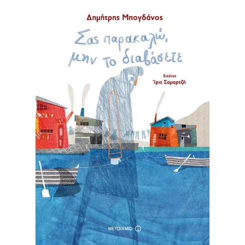 Εκδήλωση για παιδιά με αφορμή το νέο βιβλίο του Δημήτρη Μπογδάνου «Σας παρακαλώ, μην το διαβάσετε»