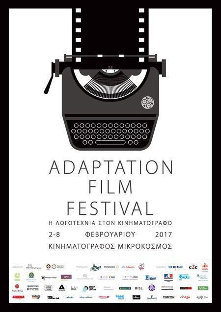 ADAPTATION FILM FESTIVAL - Η ΛΟΓΟΤΕΧΝΙΑ ΣΤΟΝ ΚΙΝΗΜΑΤΟΓΡΑΦΟ