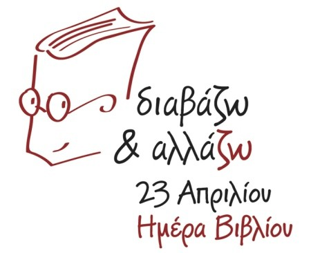 ΠΕΡΙΠΑΤΟΣ ΒΙΒΛΙΟΥ
