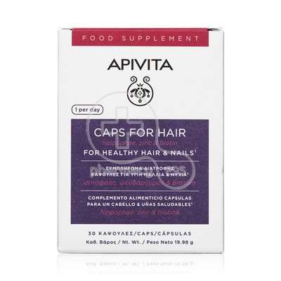 APIVITA - Healthy Hair & Nails - 30caps